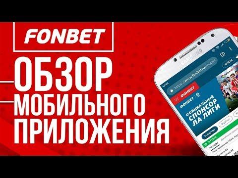 Приложение Фонбет – обзор мобильного приложения Fonbet