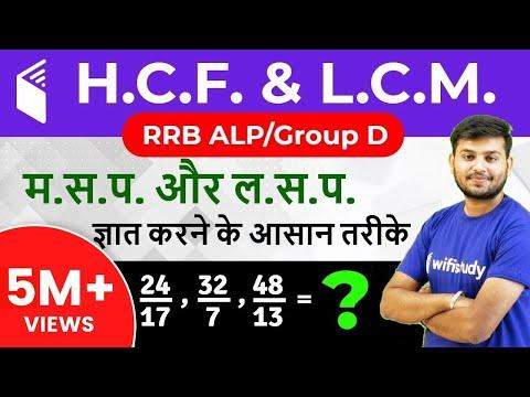 HCF and LCM by Sahil Sir   Best LCM and HCF Aptitude Tricks (म.स.प. & ल.स.प.)