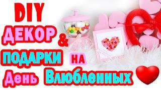ПОДАРКИ  и ДЕКОР на День Святого Валентина * 7 классных  DIY!! * Bubenitta