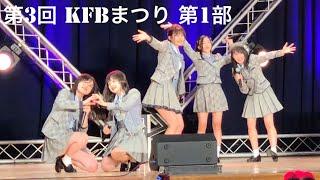 第1部第3回KFBまつりAKB48チーム8