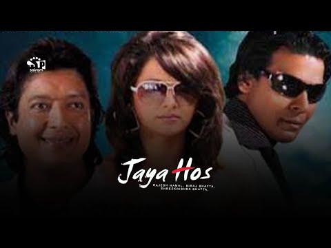 Rajja Rani | Nepali Movie