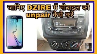 Maruti Dzire : mobile unpairing and pairing