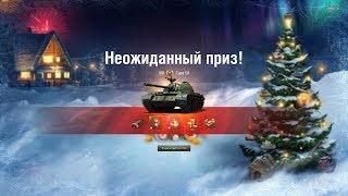 Type 59 в ПОДАРОК