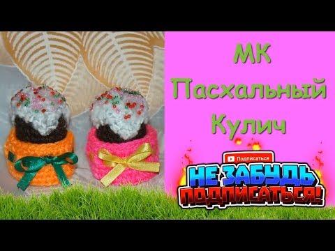 Пасхальный Кулич. Вяжем крючком. Мастер Класс/Easter cake. Crochet