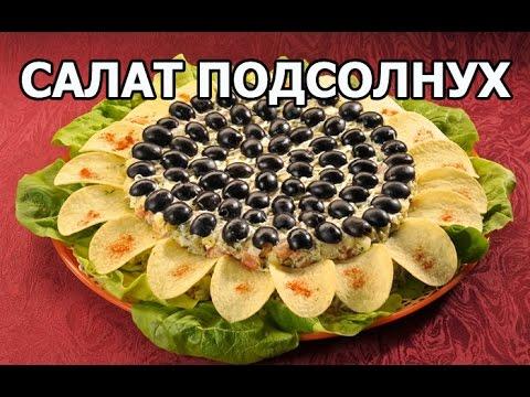 Салат подсолнух. Необычный рецепт от Ивана!