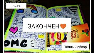 ЛД #3 закончен♥ Полный обзор♥ Личный Дневник♥