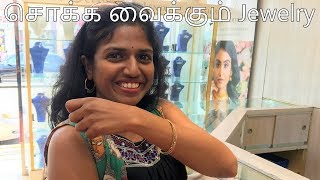 America Gold Jewelry Shopping with Price(2019) | Tamil VLOG