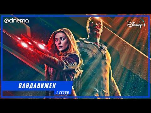 ВандаВижен (1-й сезон) Сериала ⭕ Русский трейлер #3 (2021) | Disney+