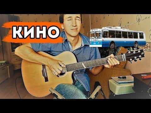 Троллейбус на гитаре | КИНО / Alex Mercy