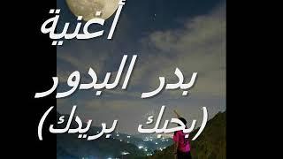 تحميل اغاني اغنية بدر البدور( بحبك بريدك ) 2020 اداء هيما & فودا || bader el bedoor MP3