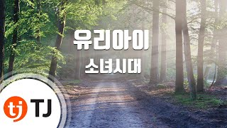 Lost In Love 유리아이_Girls' Generation SNSD 소녀시대_TJ Karaoke (lyrics/Korean reading sound)