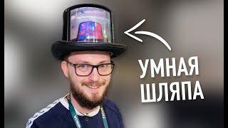 Шляпа какая-то