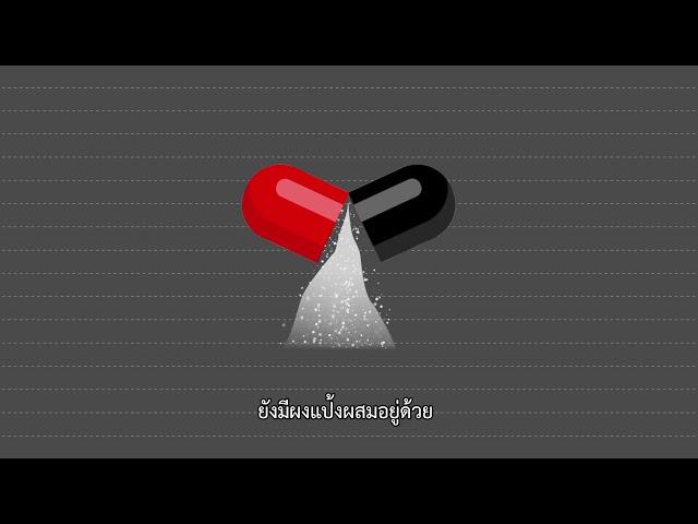 Ep.41 แกะแคปซูลยาปฏิชีวนะโรยแผลได้หรือไม่