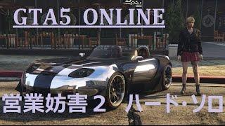 【GTA5】オンライン 「営業妨害2」 ハード ソロ