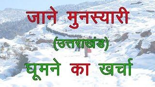 Places To Visit In Munsiyari   Munsiyari  trip budget   Munsiyari Travel Guide   Uttarakhand tourism