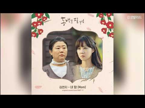 김연지(Kim Yeon Ji)-내 맘(Mom)/ 동백꽃 필 무렵 OST  Part 11