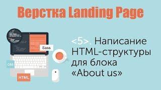 Урок 5. Верстка сайта-лендинга. Написание HTML-структуры для блока «About us»
