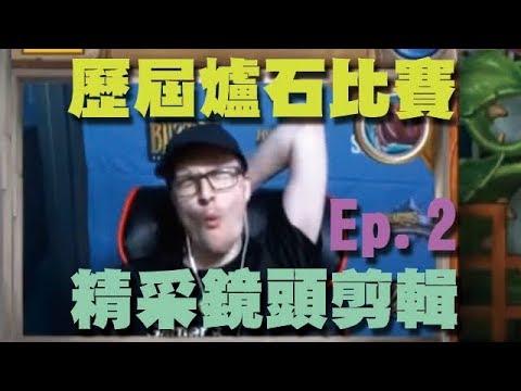歷屆經典比賽片段精華第二集!!