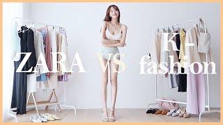 ZARA Vs  K-fashion |  자라와 동대문 옷을 비교해봤습니다  | 2020 자라 봄신상 하울 룩북 영상