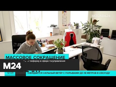 Минфин планирует сокращение госслужащих - Москва 24