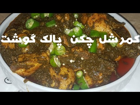 Chicken Palak Ghost Recipe By Home Chef Cooking