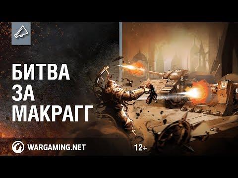 Warhammer 40,000: битва за Макрагг