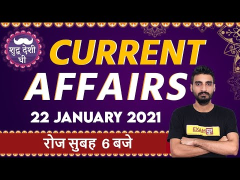 22 JAN 2021 Current Affairs | Current Affairs Today | Daily Current Affairs Exampur | By Vivek Sir