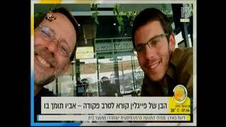 Moshe Feiglin: Blind Obedience is Fascism