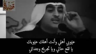 سعد علوش وقصيدة مدري أطالعك ولا أطالع عيوبك؟ مع الكلمات تحميل MP3