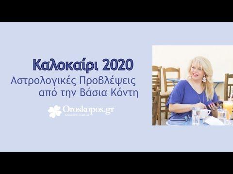 Καλοκαίρι 2020 Αστρολογικές Προβλέψεις