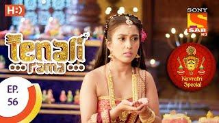 Tenali Rama - तेनाली रामा - Navratri Special - Ep 56 - 26th September, 2017