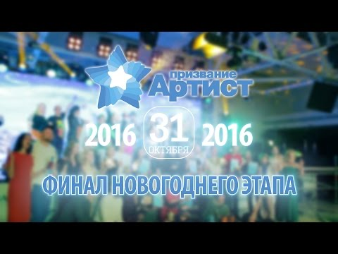 """Финал новогоднего этапа Премии """"Призвание -Артист"""" 2016."""