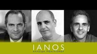 Συναντήσεις Απρόβλεπτες | Κωνσταντίνος Ζούλας, Κώστας Γιαννακίδης και Δημήτρης Ξενάκης