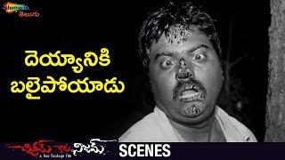 Ghost Finishes Vijay Chendoor | Chitram Kadhu Nijam Scenes | Darshan | Pallavi | Shemaroo Telugu