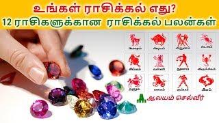 உங்கள் ராசிக்கல் எது? 12 ராசிகளுக்கு பொருத்தமான அதிர்ஷ்ட கல் | Rasikal in Tamil