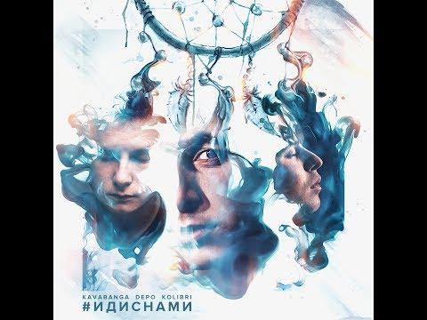 Kavabanga и Depo и Kolibri - #ИДИСНАМИ (альбом).