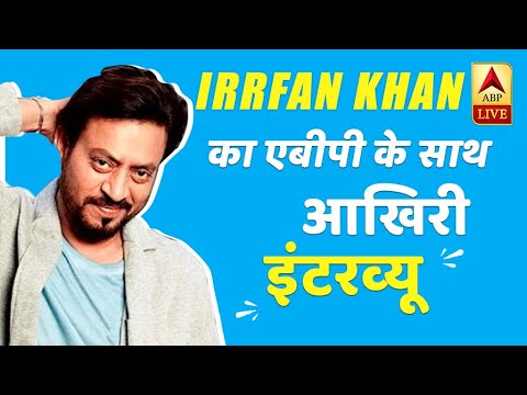 Irrfan Khan's Last Interview To ABP News   EXCLUSIVE   ABP News