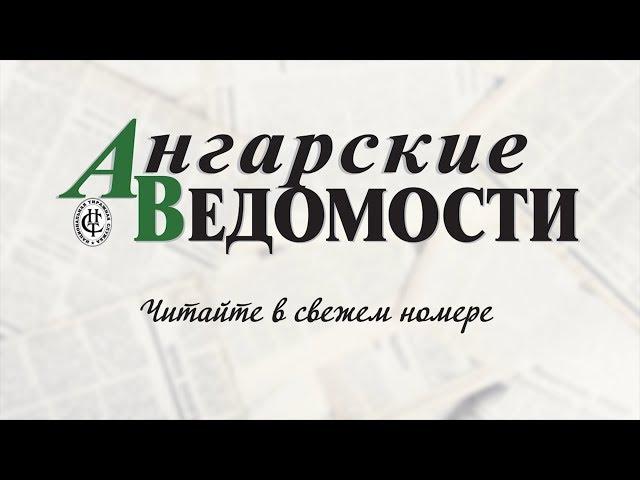Сегодня в номере «Ангарских ведомостей»