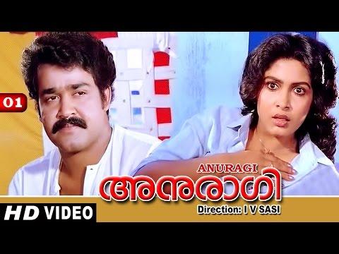 Anuragi Movie Clip 1 | Mohanlal Threating Remya Krishnan