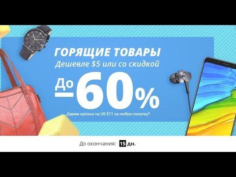 Бомбезные скидки до 60% на Алиекспресс + промокод на 11$  2019!