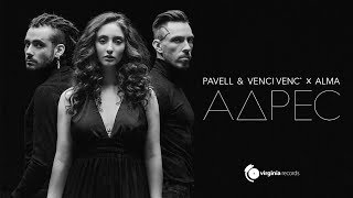 Pavell & Venci Venc' X ALMA   Adres (Official Video)