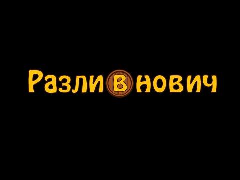 ФРАНШИЗА «РАЗЛИВНОВИЧ» – МАГАЗИН РАЗЛИВНОГО ПИВА