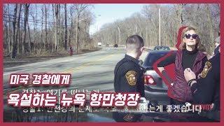 미국경찰에게 욕설하는 뉴욕 항만청장(번역자 에포)