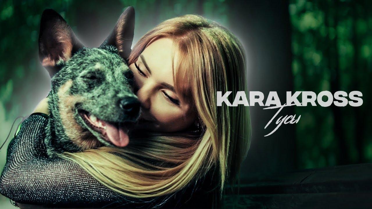 Kara Kross — Тусы