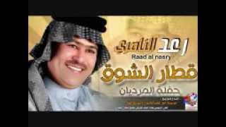 تحميل و استماع رعد الناصري موال ماكدر اعوفك MP3