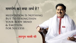 समर्पण का क्या अर्थ है Meditation is nothing but to strengthen your body mind & emotion for success
