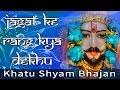 Jagat Ke Rang Kya Dekhu - Vikash Kapoor & Pritma Singh - Latest Khatu Shyam Bhajan 2017