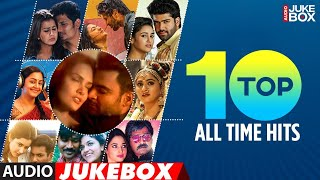 Top 10 All Time Tamil Hits Audio Songs Jukebox | Tamil Hit Songs | Latest Tamil Hit Songs