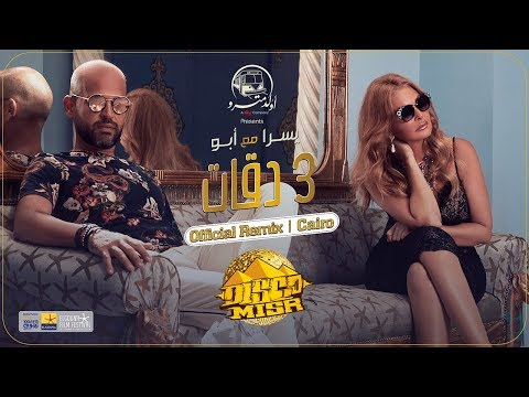 Abu 3 Daqat Feat Yousra Rodge Remix