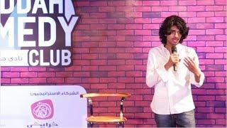 Download Video عبدالرحمن شيخي - الجامعة #الكوميدي_كلوب MP3 3GP MP4